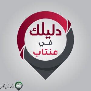 شعار دليلك في عنتاب