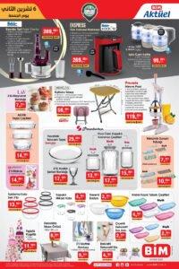 أدوات كهربائية ومطبخية